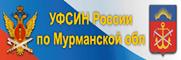 02_УФСИН России по Мурманской области