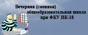 ВСОШ ИК-18